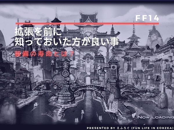 FF14.2019.03.18.jpg