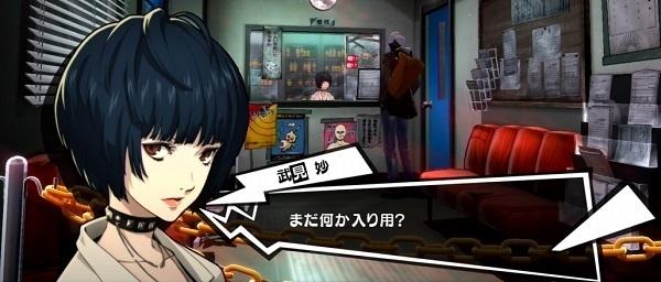 ゲーム序盤で登場するコミュ対象のキャラクター 町医者の武見先生とのコミュを優先してあげていこう! ランク5程度で、